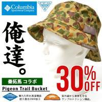 Columbia(コロンビア)Pigeon Trail Bucket(ピジョントレイルバケット)紳士...