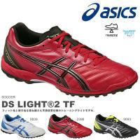 asics(アシックス)DS LIGHT(R)2 TF になります。  メンズ・男性 アッパー前足部...