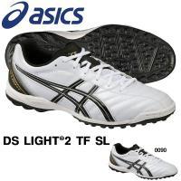 asics(アシックス)DS LIGHT(R)2 TF SL になります。  メンズ・男性 前足部は...