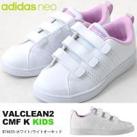 adidas (アディダス) VALCLEAN2 CMF K になります。  キッズ・ジュニア・子ど...