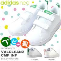 adidas (アディダス) VALCLEAN2 CMF INF になります。  キッズ・ジュニア・...