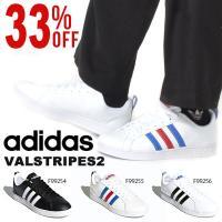 adidas (アディダス) VALSTRIPES2 になります。  メンズ・レディース・紳士・婦人...