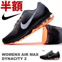 NIKE WOMENS AIR MAX DYNACITY 2 ナイキ ウィメンズ エア マックス ダ...