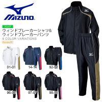 ミズノ(MIZUNO) ウィンドブレーカーシャツ & ウィンドブレーカーパンツ になります。...