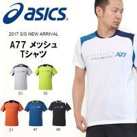 asics(アシックス)A77 メッシュTシャツ になります。  メンズ・男性・紳士 人気のA77シ...