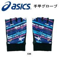asics(アシックス)手甲グローブ になります。  数量限定生産 冬の寒さ対策に。指先を使うスポー...