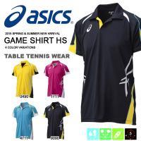 asics(アシックス)ゲームシャツHS になります。  (公財)日本卓球協会公認 JTTAマーク付...