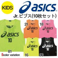 asics(アシックス) Jr.ビブス(10枚セット)  軽くてソフトなメッシュ生地の子供用ビブスで...
