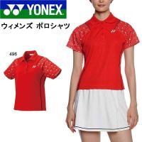 YONEX ヨネックス ウィメンズ ポロシャツ 20381 婦人・女性用  ベリークール素材を使用し...