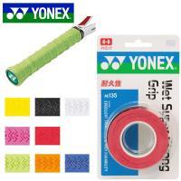 グリップテープ ヨネックス YONEX ウェットスーパーストロンググリップ 3本入 ウェット グリップ テープ 硬式 軟式 テニス バドミントン AC135 得割20