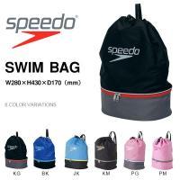 speedo(スピード) スイムバッグ になります。  人気のスクール用スイムバッグがデザインを一新...