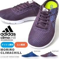 adidas (アディダス) モリロ クライマチル になります。  どこにでも履いていけるスリッポン...