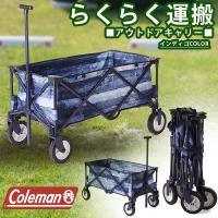 らくらく運搬 コールマン Coleman IL アウトドアワゴン キャリーカート 折りたたみ デニム キャンプ用品 国内正規代理店品 2000033142