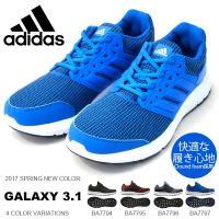 adidas (アディダス) Galaxy 3.1 になります。  メンズ・男性・紳士 【快適な履き...