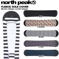 north peak ノースピーク スノボ ソールカバー フリース素材のソールカバー 車載時には車内...