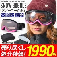 スノーボード・スキー用ゴーグルです。 男性女性問わないデザインで、スノーボードやスキーなどのウインタ...