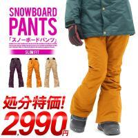 カラバリ豊富 スノーボード パンツになります。 今年流行のクールでシックなアースカラーを取り入れたN...