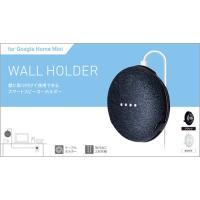 ELECOM (エレコム) Google Home Mini用 ウォールホルダー ホワイト AIS-GHMH1WH