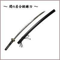 刃物の産地、岐阜県関市の職人が作る居合初心者用の練習刀に鉄鍔を用いて強度を上げた刀剣です。素振りの鍛...