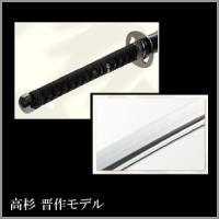 日本刀 (模造刀) 高杉晋作 拵え|eleuthera