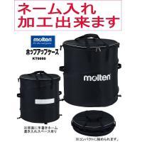 KT0050 ≪ネーム加工できます≫ molten【モルテン】ポップアップケース ≪MOLTEN2014≫ボールカゴ・ボールバッグ