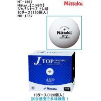 品番:NT-1367 Nittaku【ニッタク】NB-1367ジャパントップ トレ球 10ダース(120個入)