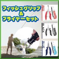 フィッシュグリップ 防錆素材フィッシュプライヤー 安全ロープ付き 魚掴み器 釣り具