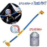エアコン ガス チャージ ホース ロング 60cm メーター付 R134a 日本語説明書付き ガス1本付き