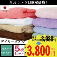 バスタオル セット 日本製 タオル デイリータオル <5枚セット> 約60×120cm 泉州タオル 国産 高級感 家庭用 吸水性 速乾性 ふわふわ