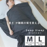 ウエイトブランケット ブランケット 毛布 加重 重い布団 小さめ 安眠 リラックス 不眠症対策 専用カバー付き Lサイズ