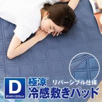 接触冷感 敷きパッド Q-MAX0.5 ダブル ひんやりマット 涼感 夏物 クール寝具 吸水速乾 丸洗い 極涼 送料無料