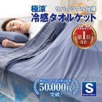 接触冷感 タオルケット リバーシブル ひんやり 涼感寝具 涼しい 肌掛け 吸水速乾 丸洗い 140×190cm 極涼 送料無料