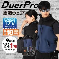 空調服 ベスト ファン付き ファン セット 空調ベスト  夏 熱中症対策 空調ウェア 涼しい 男女兼用 夏 S~3L  プレゼント