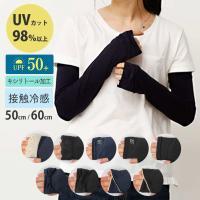 UV手袋 接触冷感 ロング手袋 60cm UVカット 紫外線対策 冷感 アームカバー ロング 腕カバー 長い 指なし 手袋 グローブ レディース おしゃれ かわいい