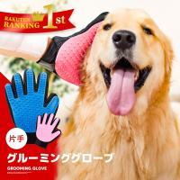 愛犬、愛猫に使える簡単に毛玉除去が行えるラバーグローブです! 素材がシリコンラバーとなっていますので...