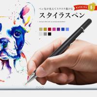ペン先の見えるタッチペン iphone iPad スマホ スマートフォン タブレット対応 繊細な動きに対応できます 極細 見やすい 書きやすい Android ciscle 静電式
