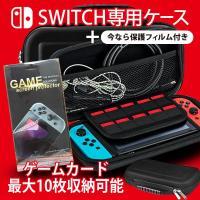 対応機種: Nintendo switch 任天堂 スイッチ  保護性能: 衝撃に強いEVA素材を採...
