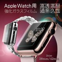 対応機種:Apple Watch 38mm/42mm専用 高品質素材を採用:化学強化ガラス採用し、キ...