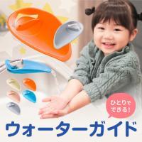 ウォーターガイド 一点型 子供 キッズ ベビー 蛇口 手洗い 補助 サポート 便利グッズ お助けアイテム  簡単 取り付け 水道口 補助蛇口 届く ブルー オレンジ