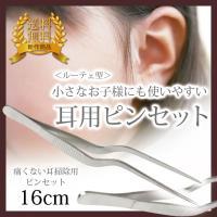 <ルーテェ型> 小さなお子様にも使いやすい耳用ピンセット 痛くない耳掃除用ピンセット16cm  お子...