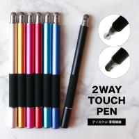 タッチペン 極細 両側 スタイラスペン スマートフォン タブレット 細い 円盤型 クリアディスク イラスト アプリ ゲーム