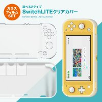 Nintendo switch Lite ケース ガラスフィルム付きスイッチ ライト ハードケース ソフトケース 全面保護 ソフトカバー ケース 耐衝撃 ニンテンドースイッチ