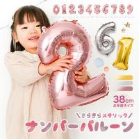 バルーン 誕生日 数字 数字バルーン ナンバーバルーン パーティー 飾り付け ピンク ゴールド シルバー 可愛い 風船