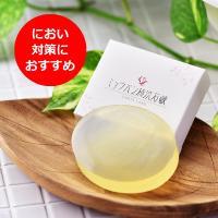 ナチュラルクリアソープ「ミョウバン柿渋石鹸」は手間ひまかけた枠練り(わくねり)で90日間じっくり乾燥...