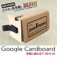 ●Googleが提供する改良版「Google Cardboard V2」の図面に合わせて製造された二...