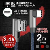 USB Type-C タイプc ケーブル L字型コネクタ 急速 充電 スマホ アンドロイド 56k抵抗 Android Xpreia Galaxy Nexus AQUOS R HUAWEI 1m 2m 3m
