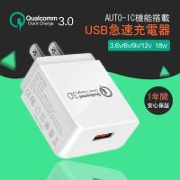 ●5V2Aに対応した汎用USB-ACアダプター。  ●iPhoneやXperia・Galaxy等のス...