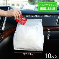 ●車用貼り付けタイプの使い捨てゴミ袋です。ゴミ箱よりも邪魔にならず、使い捨てなので掃除も不要。  車...