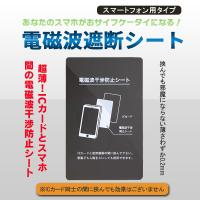 【スマホからの磁気・電磁波を遮断!】 スマートフォンとSuicaやWAONなどの各種非接触型ICカー...