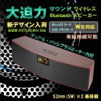 ●DW-7026BTはコンパクトボディに52mm 5Wスピーカーを2基、低域再生を可能にするデュアル...